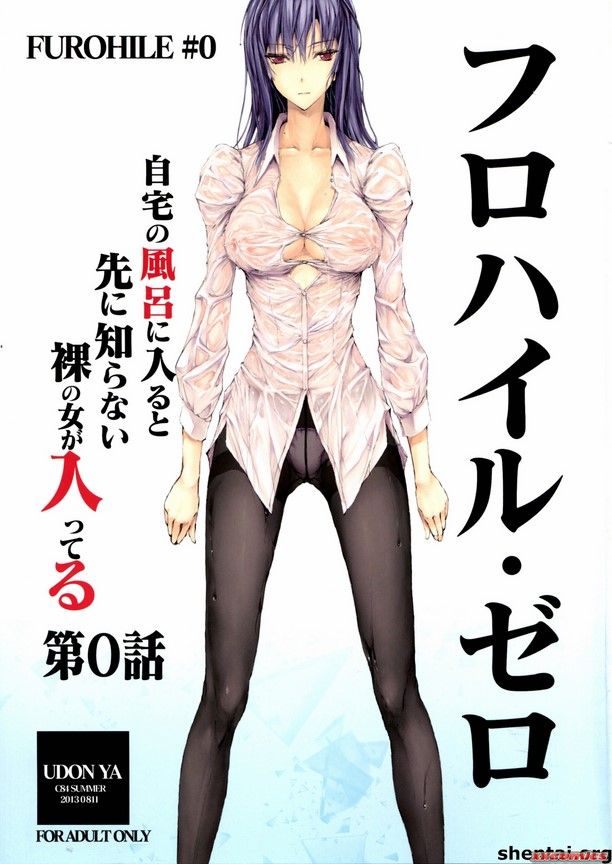 Furohile Zero Hentai (English) image 01