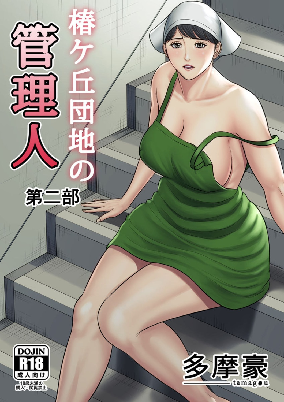 Porn Comics - Housing Project Manager 2- Tsubakigaoka porn comics 8 muses
