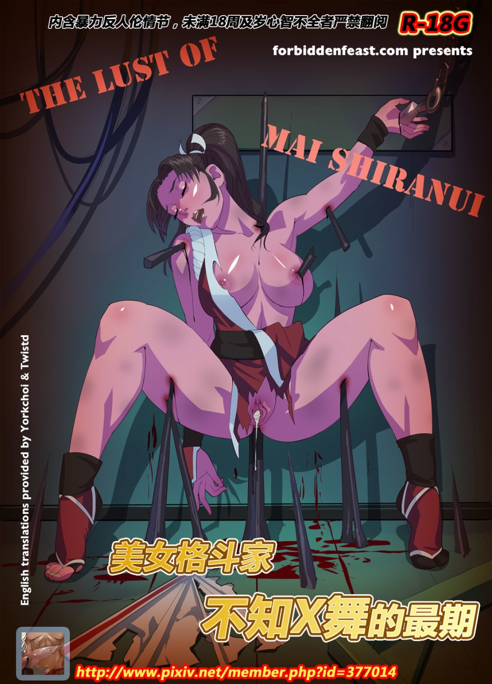 King of Fighters- Lust of Mai Shiranui image 1