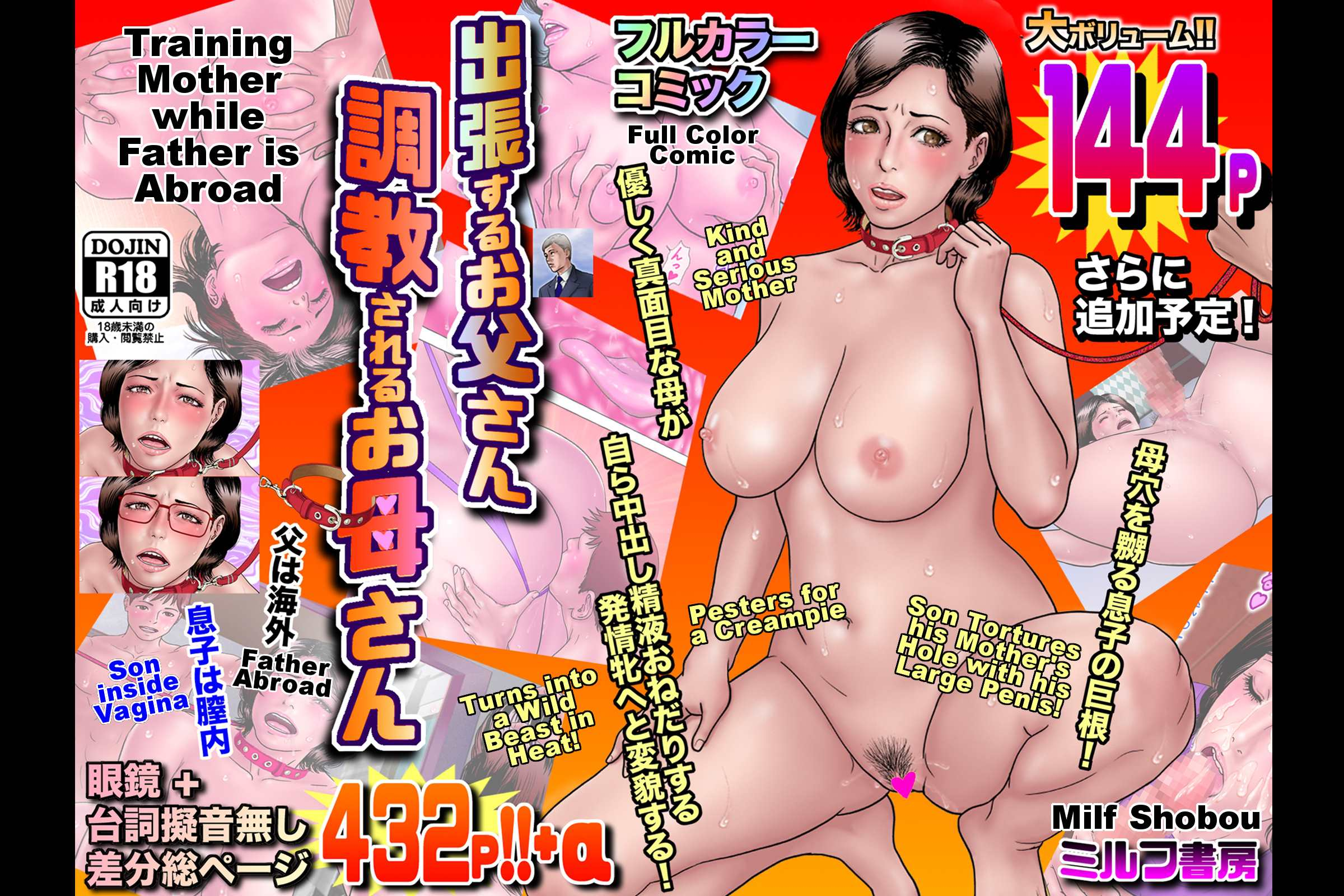 Porn Comics - Training Mother while Father is Abroad porn comics 8 muses