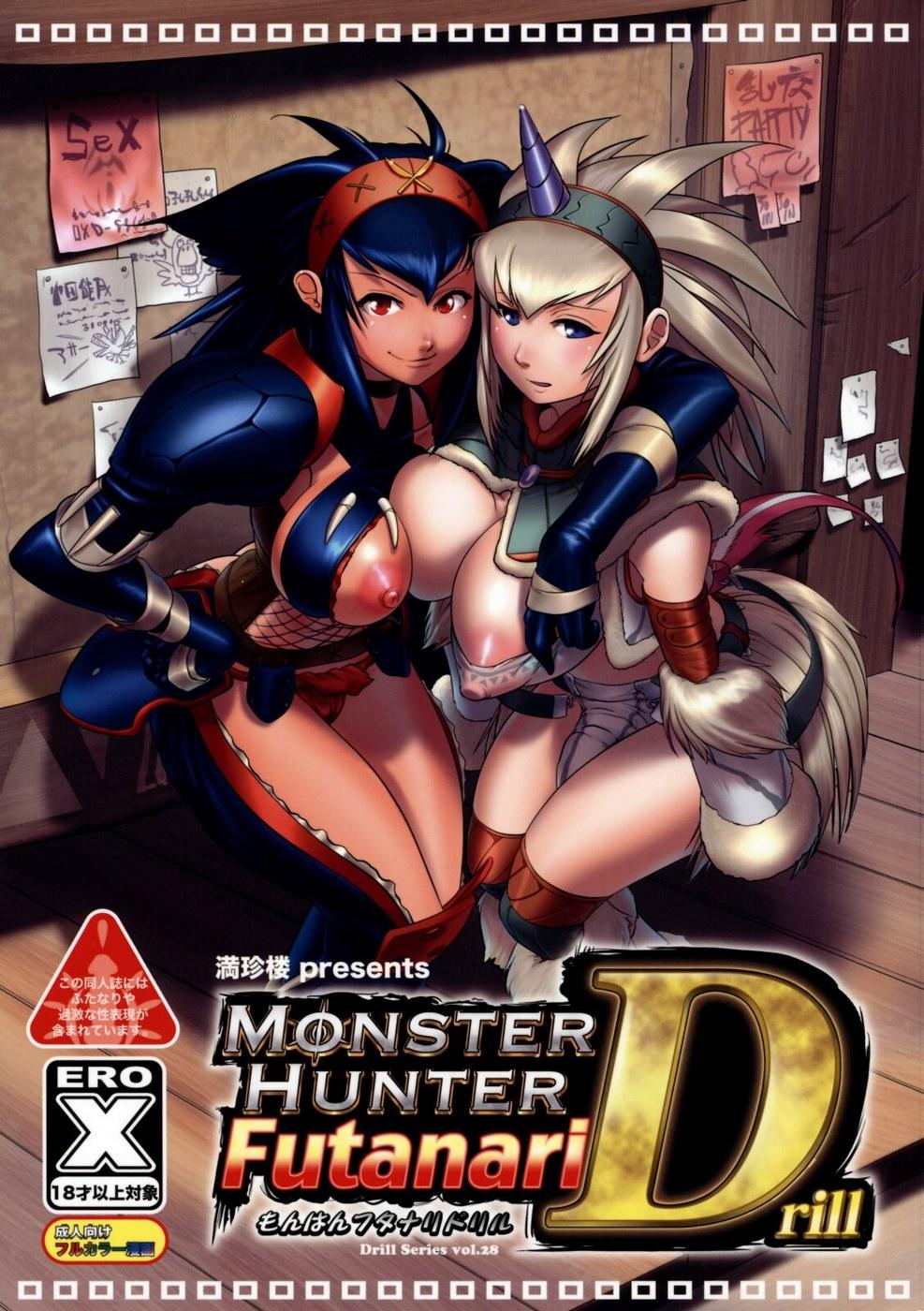 Porn Comics - Monster Hunter- Futanari Drill 1- Hentai porn comics 8 muses