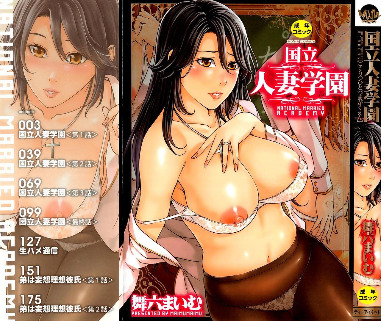 National Married Academy Hentai(English) image 01