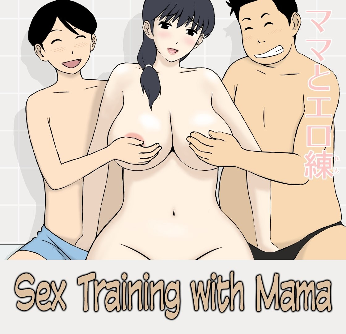 Sex Training with Mama- Urakan image 01
