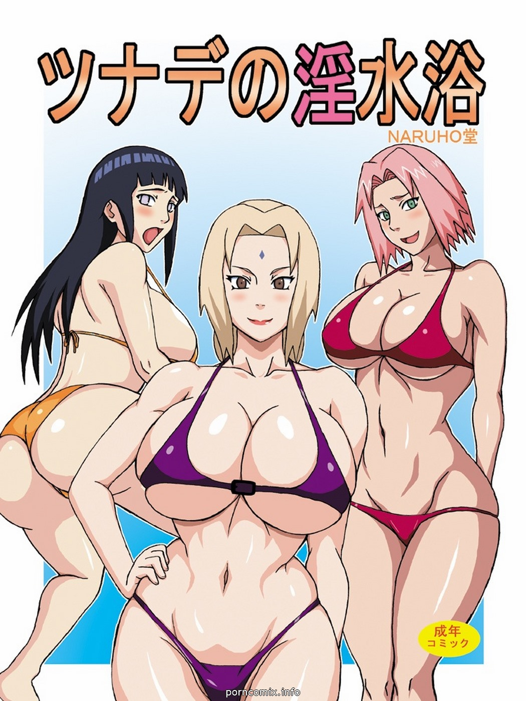 Porn Comics - Tsunade's Obscene Beach (Naruto) porn comics 8 muses