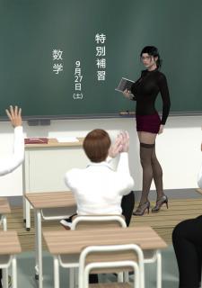 Hiromi Female Teacher 2- Minoru image 3