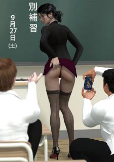 Hiromi Female Teacher 2- Minoru image 4