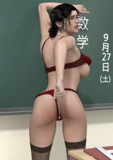 Hiromi Female Teacher 2- Minoru image 37