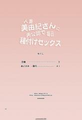 Hitozuma Miyuki- Hentai (Full Color) image 02