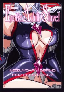 E A S Erotic Adult Slave! -Hentai porn comics 8 muses
