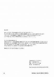 Mania W- Umenonukaduke image 21