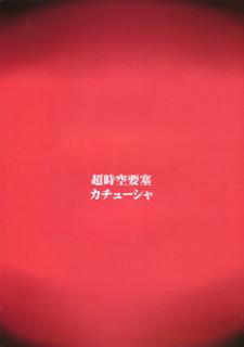 Meromero Girls New World- Hentai image 26