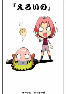 Naruto- Eroi no Vol.1 porn comics 8 muses