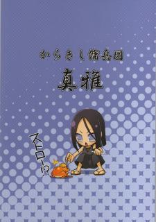 Naruto- Yokubari Senninte image 33