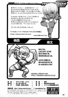 Round 8 (Street Fighter) image 29