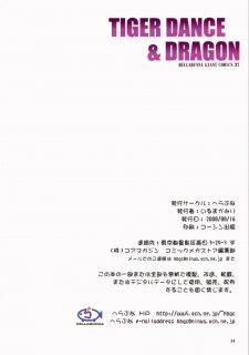 Tiger Dance And Dragon- To love-ru image 33